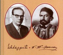 Paralela Andrić i Njegoš