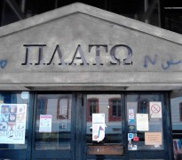 Knjižara PLATO, tužna slika zapuštenog Beograda