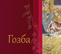 Sve tajne srpske srednjovekovne Gozbe