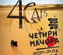 """""""Četiri mačora"""" na muzejskoj manifestaciji"""