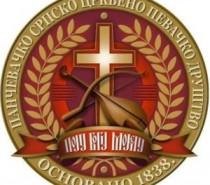 Pančevačko srpsko crkveno pevačko društvo