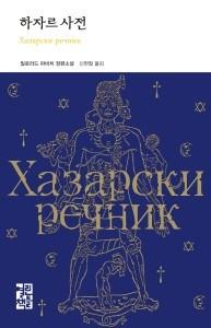 korejsko izdanje Hazarskog rečnika, 2011.
