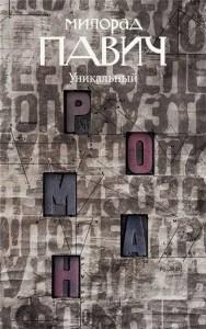 Unikat, rusko izdanje iz 2010.