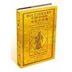 kinesko izdanje Hazarskog rečnika