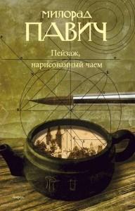 ruski predeo_amfora2010