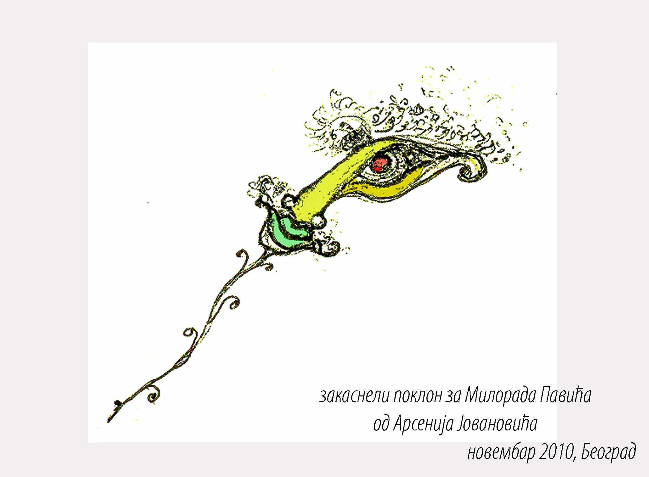 Posveta Arse jovanovica