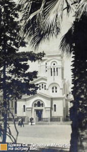 Pravoslavna crkva na Visu, srušena pedesetih godina dvadesetog veka