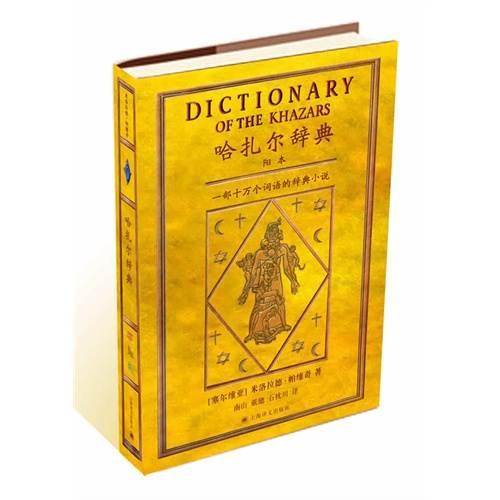 Hazarski rečnik u poznatoj opremi