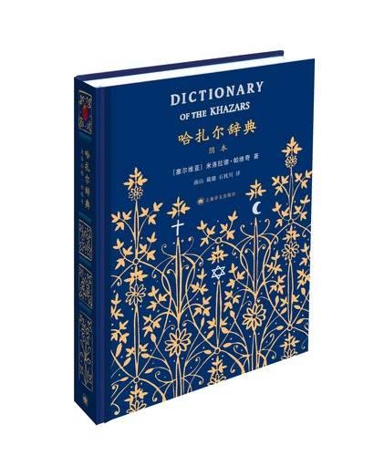 Hazarski rečnik u luksuznom povezu