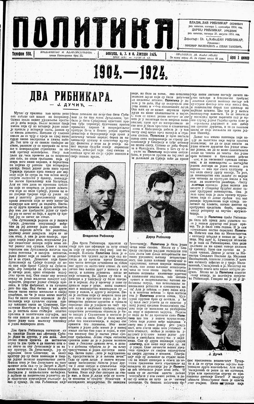 Dučić u Politici 1924