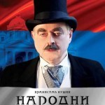 B. Nušić – Narodni poslanik (4) – Dobar domaći pasulj