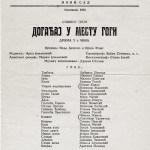 Program: Događaj u mestu Gogi, Srpsko narodno pozorište, 1955. - iz arhive Arsenija Jovanovića