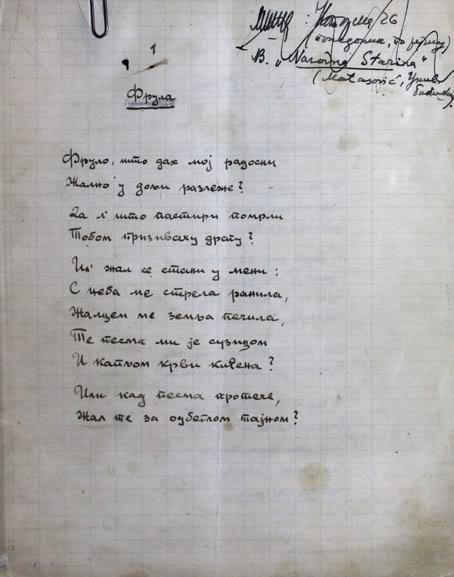 Momčilo Nastasijević - Frula, u rukopisu