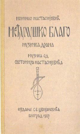 Međuluško blago muzička drama - tekst Momčilo Nastasijević, muzika Svetomir Nastasijević