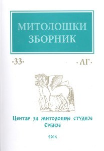 Mitološki zbornik 33