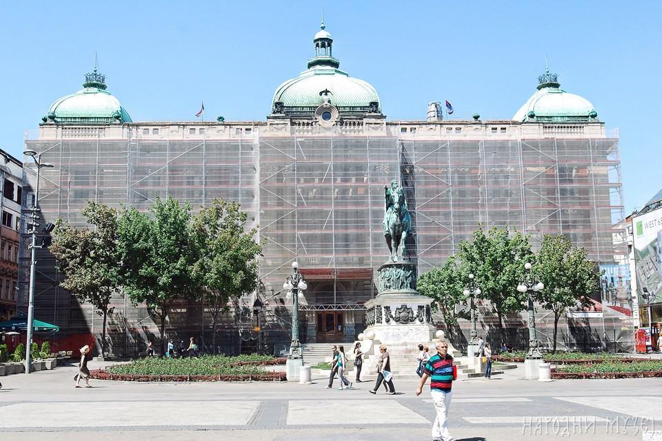 Zgrada Narodnog muzeja u rekonstrukciji