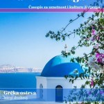Tema broja 031-032: GRČKA OSTRVA
