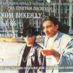 Ariljski filmski vikend, 1986.