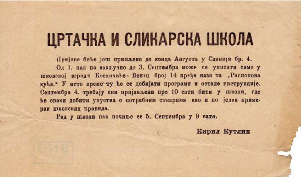 Obaveštenje o roku prijema za Srpsku crtačku i slikarsku školu, jul 1895. Foto: AVU. SNG. Bratislava