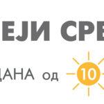 Muzej u gostima – Muzeji Srbije, deset dana i u 2017. godini