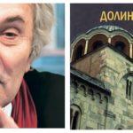 Milisav Savić, Sanja Domazet i Vladimir Pištalo