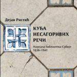 """Predstavljanje knjige """"Kuća nesagorivih reči"""" Dejana Ristića"""