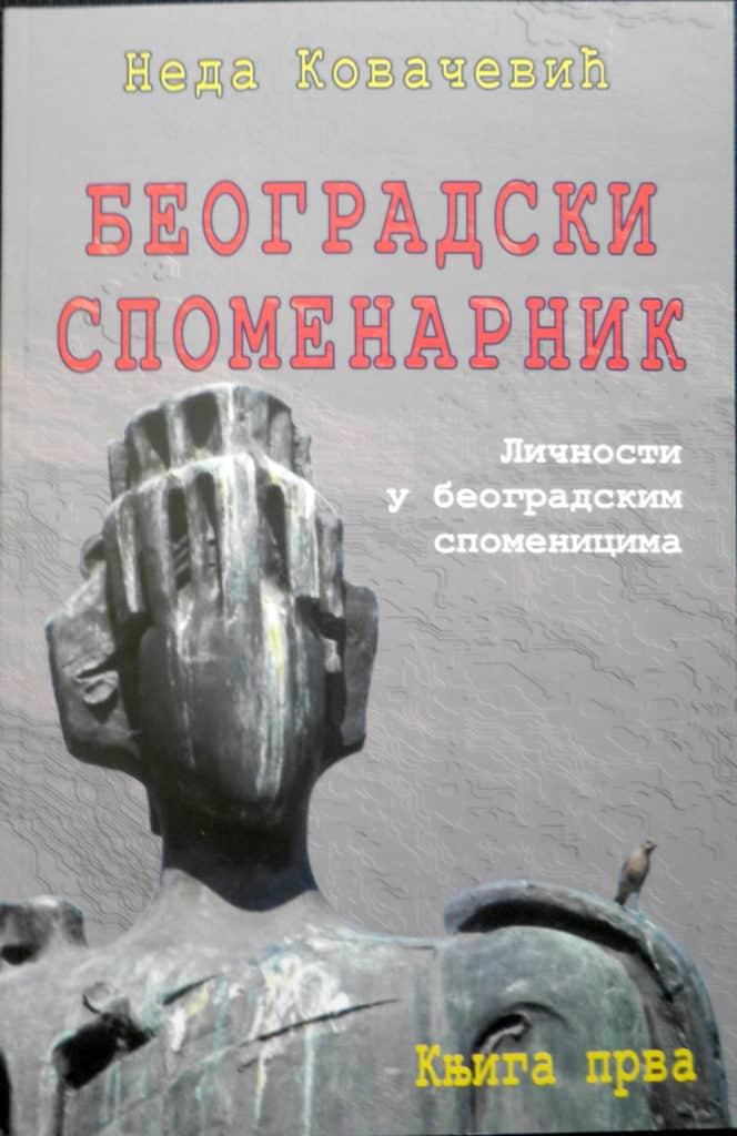 Neda Kovačević, Beogradski spomenarnik, prva knjiga