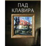 Laura Barna, Pad klavira, Zavod za udžbenike, Beograd
