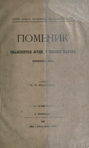 Milan Đ. Milićević, Pomenik znamenitih ljudi u srpskog naroda, 1888.