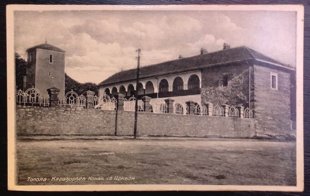 Karađorđev konak i Crkva, Topola - razglednica
