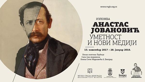 Izložba u Konaku kneginje Ljubice, Beograd