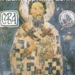 Tema broja 057: SVETI SAVA