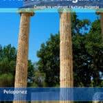 Tema broja 058: PELOPONEZ