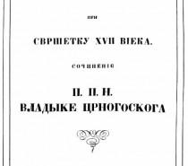Jovan Skerlić: Petar Petrović Njegoš (3) – Gorski vijenac