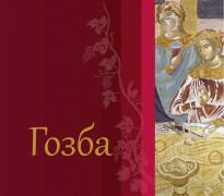 GOZBA i Živeti prošlost – srpska srednjovekovna gastronomija