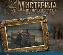 Misterija ili mutna biografija: Marina i Pastoralna scena