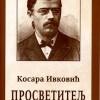 Brana u zaboravu: knjiga o radu akademika Jovana Turomana