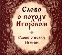Objavljeno novo izdanje ruskog epa iz 12. veka