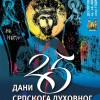 Dani srpskoga duhovnog preobraženja u Despotovcu – program