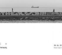 TREN – In Memoriam Vojkan Gostiljac – izložba fotografija