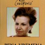 Nova knjiga: Marija Muntanjola Cvetković – Pena vremena