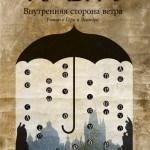 Jasmina Mihajlović: Milorad Pavić i Rusi – istorija jedne ljubavi