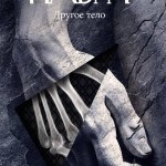 Drugo telo, rusko izdanje 2011