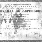 Njegoš počasni član Društva srpske slovesnosti