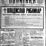 Smrt Vladislava Ribnikara 1914, Politika
