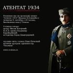 """Predstavljanje knjige """"Atentat 1934"""" na dan ubistva kralja"""