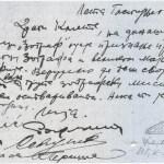 Dopisna karta koju su članovi Zografa poslali Nastasijeviću, 1936. - Istorijski arhiv Beograda