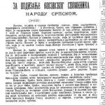 srpske novine poziv za donacije